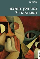 shlomo_sand_book_cover